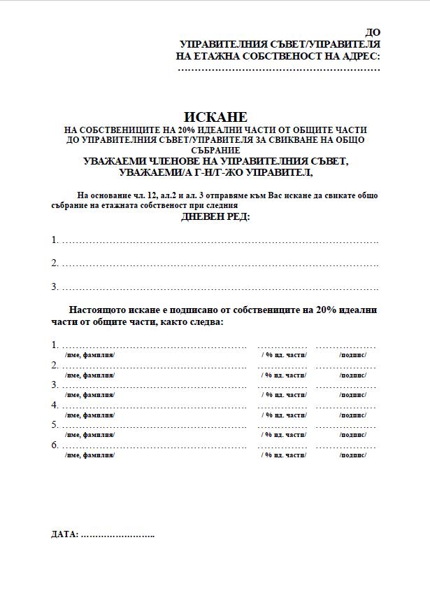 Искане на собствениците на 20% идеални части от общите части за свикване на Общо събрание